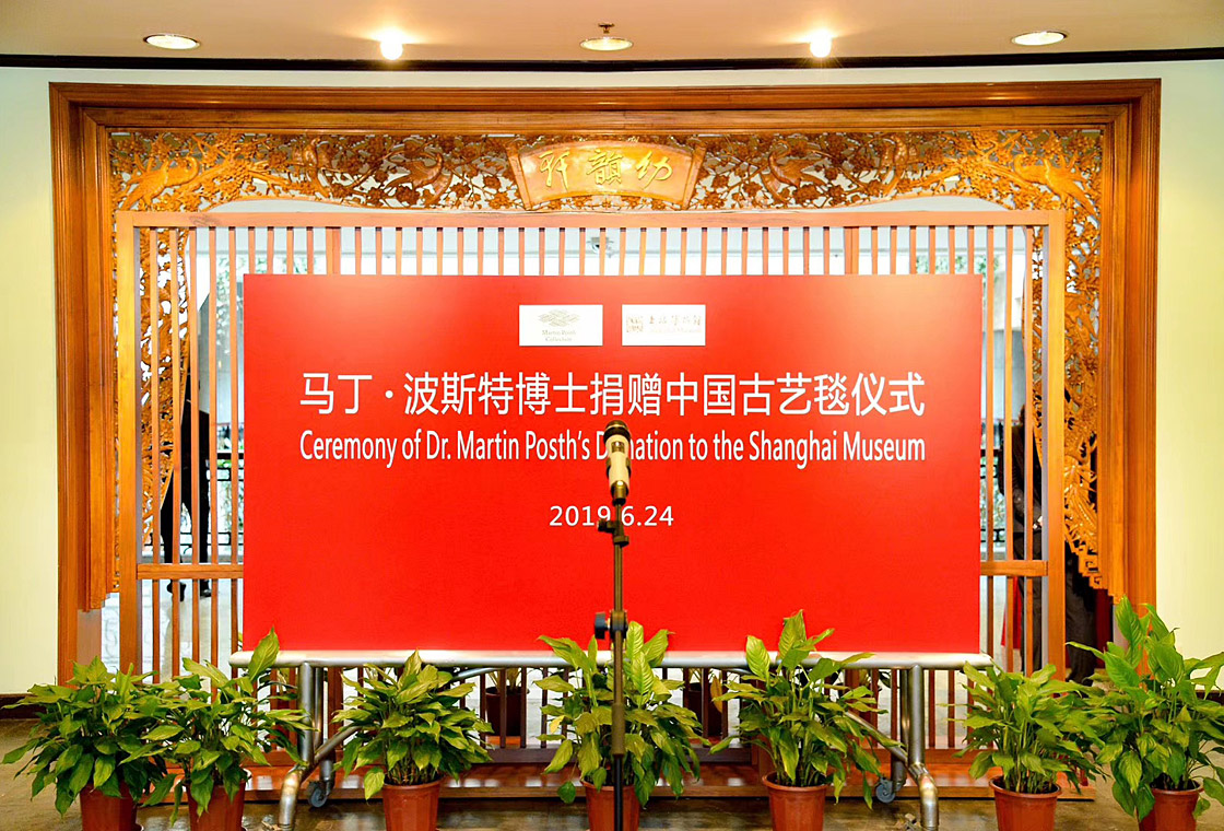 stage of the donation ceremony at the shanghai museum